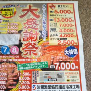 サルレイ大感謝祭、雑かに一箱1,500円…?