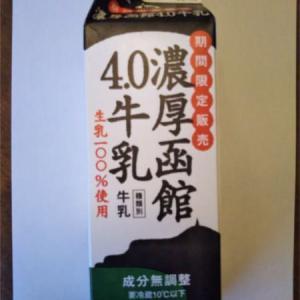 濃厚函館4.0牛乳 … 冬こそ牛乳