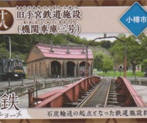 『炭鉄港カード』 … 旧手宮鉄道施設
