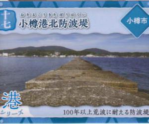 『炭鉄港カード』 … 小樽港北防波堤