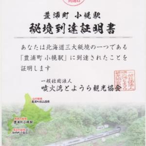 豊浦、伊達、洞爺へ、1泊2日の旅 … 小幌駅「秘境到達証明書」(後)