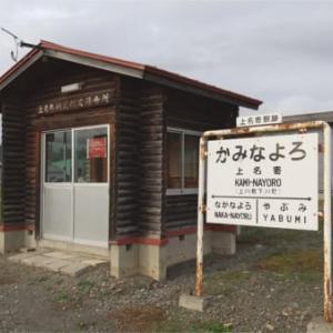 上名寄駅跡