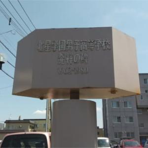 北星学園男子高等学校発祥の碑