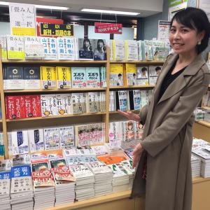 全国各地の書店で発見!【最強のライフキャリア論】