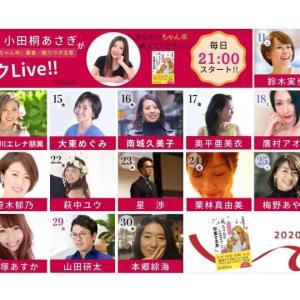 本日21時から、ライブ配信出演します〜!