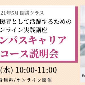 明日(5/5)プロコース説明会を開催します!