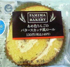 あめ色りんごのバタースカッチ風ロール (ファミリーマート)