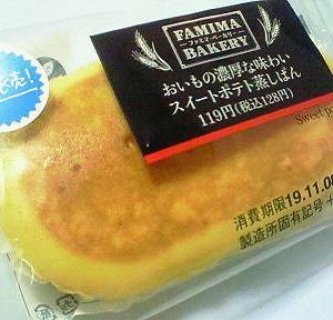 おいもの濃厚な味わいスイートポテト蒸しぱん (ファミリーマート)