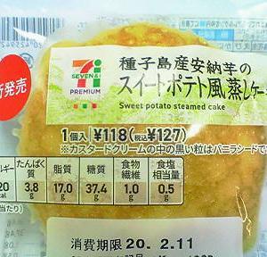 種子島産安納芋のスイートポテト風蒸しケーキ (セブンイレブン)