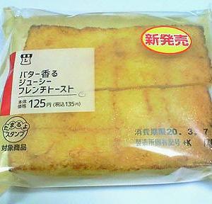 バター香るジューシーフレンチトースト (ローソン)