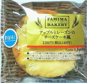アップルとレーズンのチーズケーキ風 (ファミリーマート)