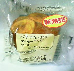 バナナたっぷりマイモーニングケーキ (ローソン)