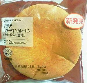 平焼きバターチキンカレーパン (ローソン)