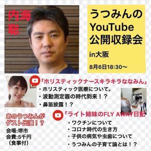 """""""初㊗️ライト姉妹の公開イベント❗️ゲストはあの有名な…"""""""