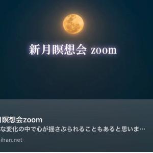 新月の瞑想会zoomどこからでもどなたでも