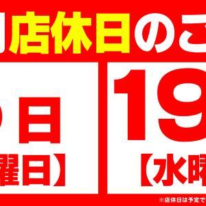 11/19(火)は!