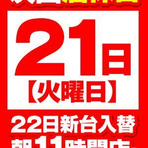 1/21(火)は!!!