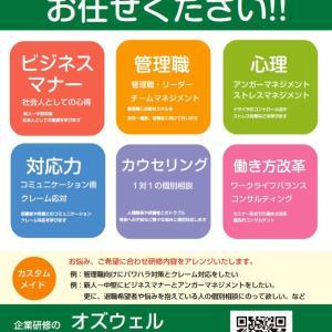 企業向けオンライン研修&個人向け心理カウンセリング受付中!