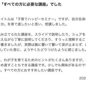 オンライン講座1000円割引クーポン♪