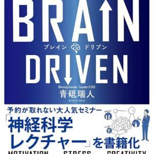脳科学のお話しBRAIN DRIVEN