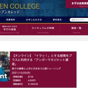 【東京理科大学オープンカレッジ・秋期講座のご案内】