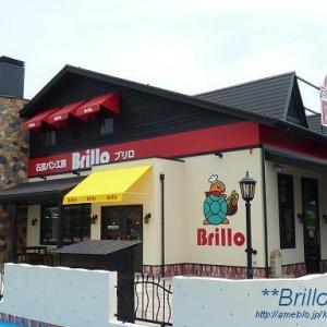 Brillo(ブリロ):ニューオープンの石釜パン工房@大分市