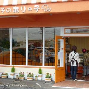 ありの子:ニューオープンのスイーツ店@大分市