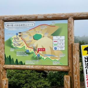 天空の散歩道、蔵王山を縦走する その1(大黒天~刈田岳~お釜)