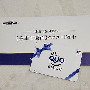 株主優待 ダイキョーニシカワ