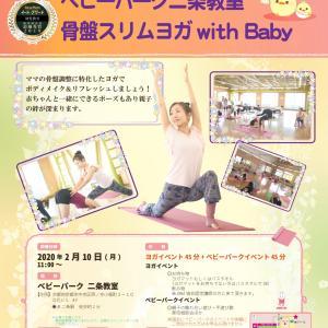 『京都市中京区』産後ヨガ『ベビママヨガ』無料体験会『骨盤スリムヨガWithBaby』
