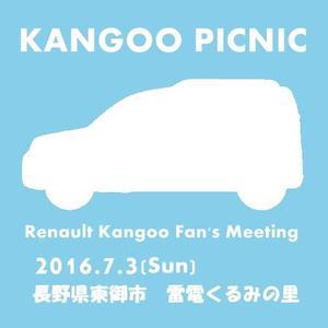 KANGOO Picnic 2016 のお知らせ☆