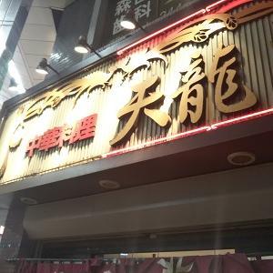 【神奈川県川崎市】ルーロー飯/天龍
