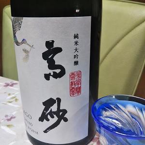 【木屋正酒造】高砂 松喰鶴 純米大吟醸
