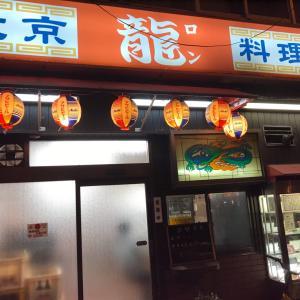 北京料理 龍 ワンタンスープ ニラレバ炒め 餃子 大阪市浪速区桜川