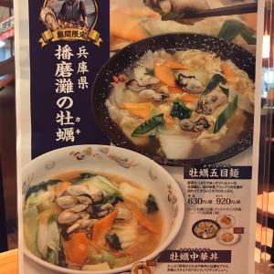 餃子の王将 三木店 八宝菜 酢豚 三木市大村