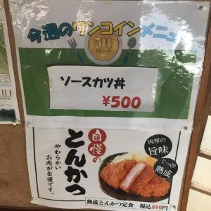 よかたん亭 週替りワンコインメニュー ソースカツ丼 三木市吉川町よかたん内
