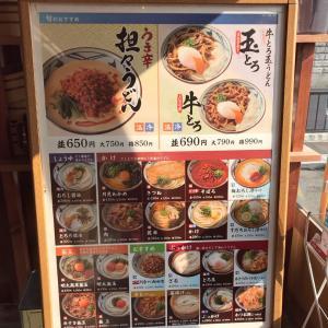 丸亀製麺 三木店 カレーうどん 三木市別所町小林