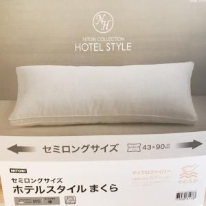 ニトリの枕。