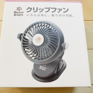クリップ扇風機。