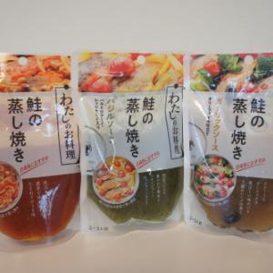 【キユーピー わたしのお料理 鮭の蒸し焼き (ESSEモニター)】