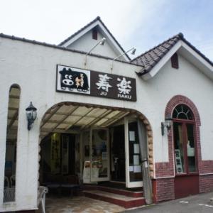 【ステーキハウス 寿楽本店 (栃木県那須郡)】