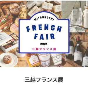 9/29-10/3 日本橋三越フランス展