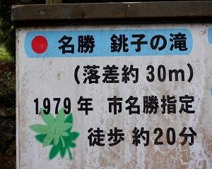 今度 「銚子の滝」へ行こうかな!!