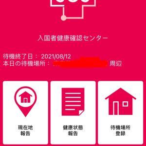 日本入国後のGPSとビデオ電話での自己隔離確認。