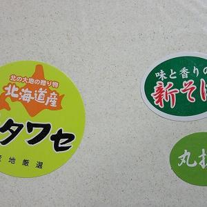 北海道産の新そば