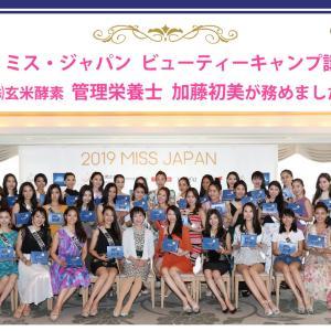 「2019ミス・ジャパン」ビューティーキャンプの講師を加藤初美先生が努めました!(*^▽^*)