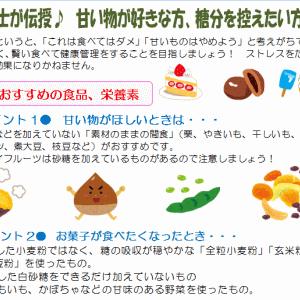「血糖値が気になるけど、甘い物がやめられない」対策を栄養士が伝授!(*^_^*)v~ブログNo456