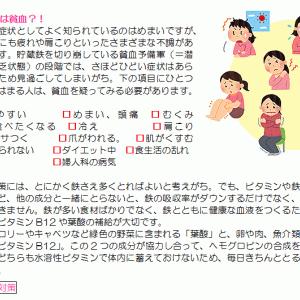 意外と知らない貧血の真実★(^v^) ~ブログNo457