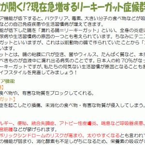 """日本人の約70%が腸に穴が開く""""リーキーガット症候群""""!?★(>_<) ~ブログNo458"""