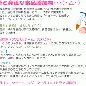 身近な食品添加物との上手な付き合い方(^v^)~~ブログNo463
